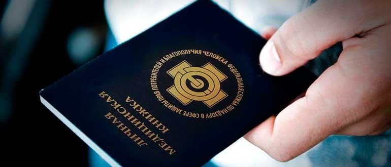 Какие профессии личная медицинская книжка что надо для временной регистрации гражданина украины