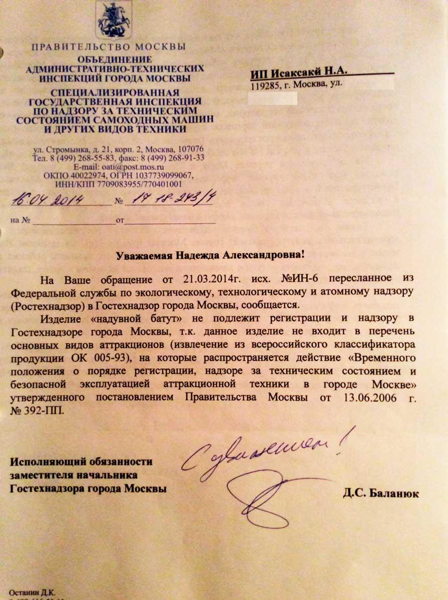 Ответ Гостехнадзора о регистрации надувного батута
