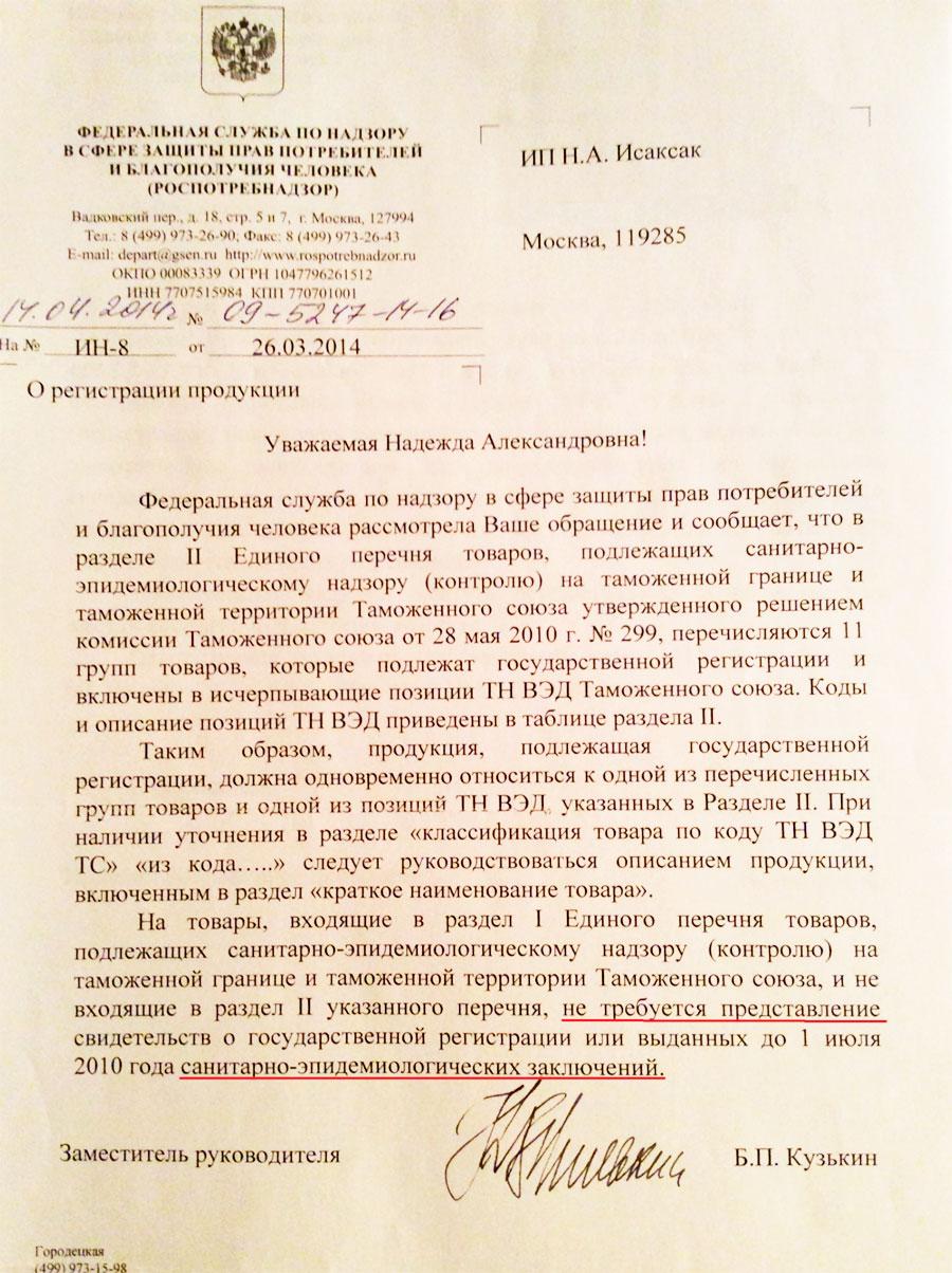 Ответ Роспотребнадзора о регистрации разрешениях на установку батута