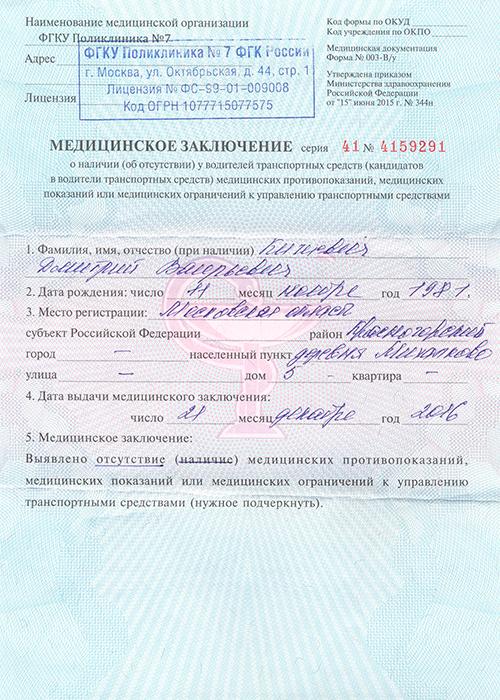 заключение лицевая сторна - Порядок замены водительского удостоверения по истечении срока действия