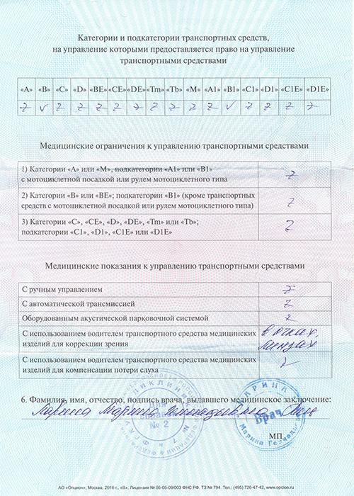 заключение оборотная сторна - Порядок замены водительского удостоверения по истечении срока действия