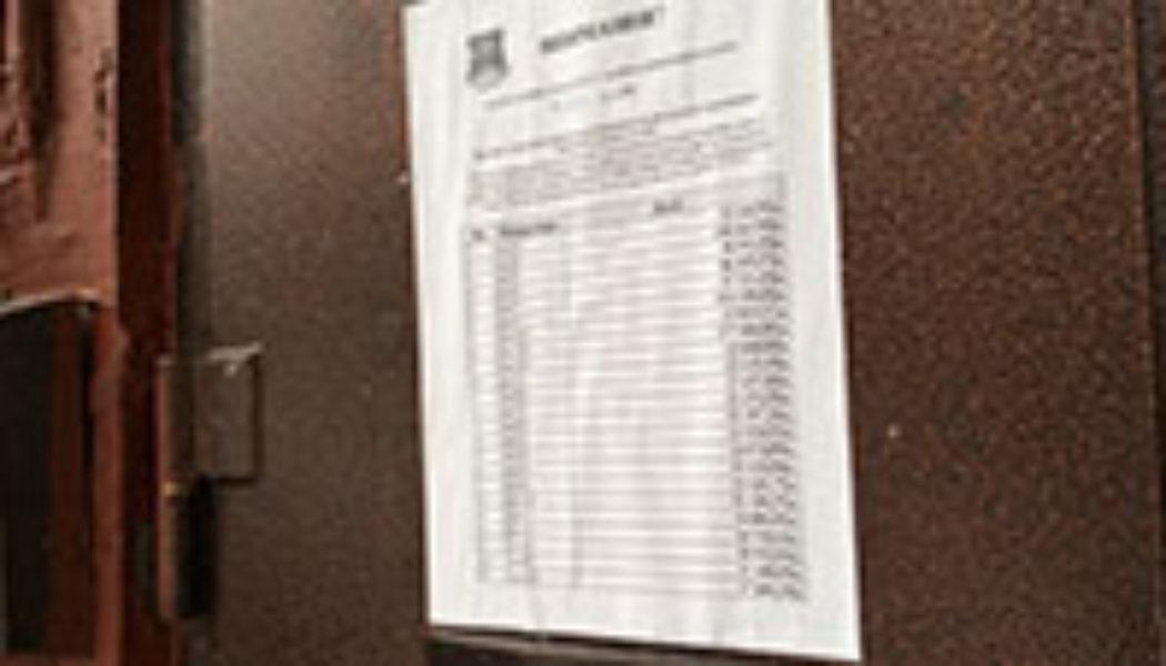 Может ли управляющая компания вывесить списки должников?