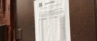 Может ли управляющая компания публично вывесить списки должников?