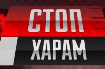 Стоп Харам