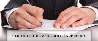 Составление искового заявления в суд общей юрисдикции