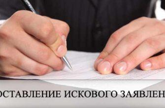 sostavit iskovoe zayavleniya 1 335x220 - Составление искового заявления в суд общей юрисдикции