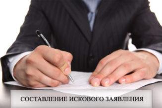 Составление искового заявления в суд общей юрисдикции (гражданский суд)