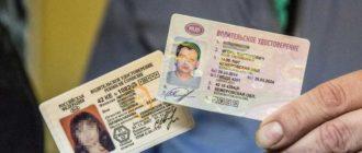 Замена водительского удостоверенияпри смене персональных данных