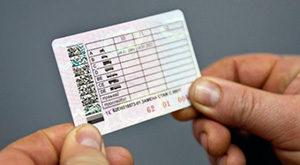 Замена водительского удостоверения при смене персональных данных (фамилии)
