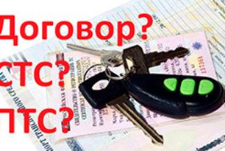 документ, подтверждающий право собственности на автомобиль