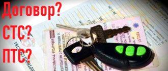 Документы, подтверждающие право собственности на автомобиль