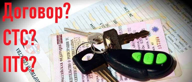 Изображение - Документы подтверждающие право собственности на транспортное средство (тс) %D0%94%D0%BE%D0%B3%D0%BE%D0%B2%D0%BE%D1%80