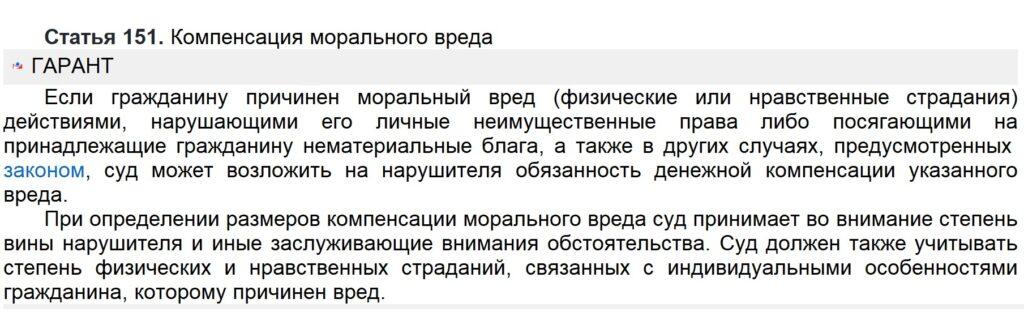 . 151 ГК РФ 1024x333 - Компенсации дольщикам за просрочку сдачи квартиры