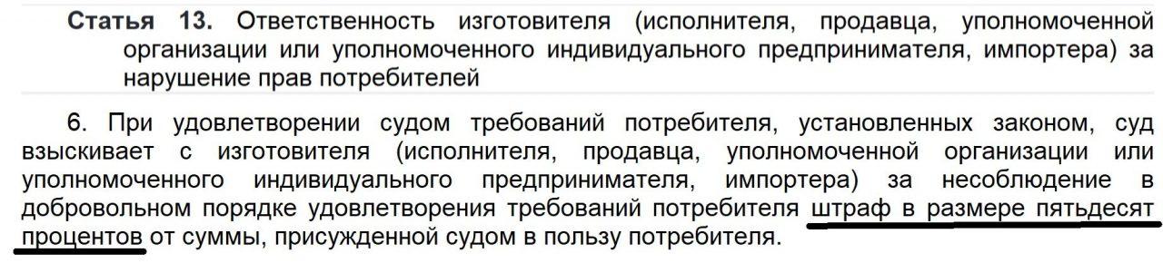 штраф за просчрочку ДДУ