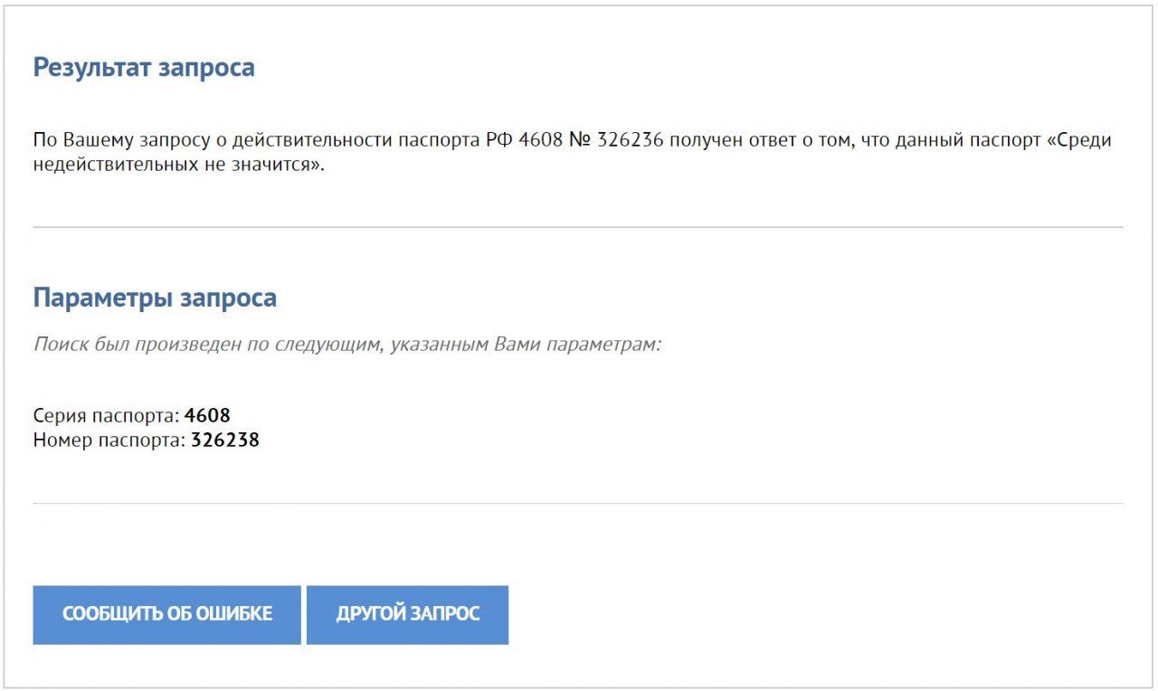 паспорта - Советы при покупке квартиры