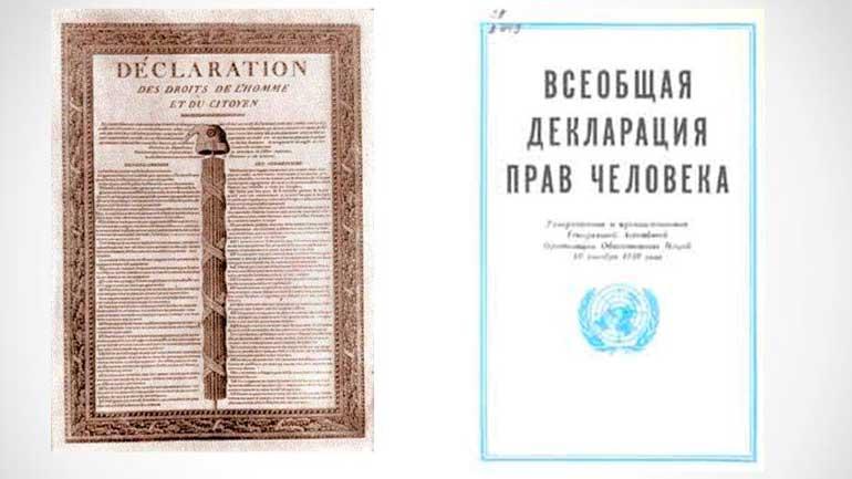 декларация ООН о правах человека