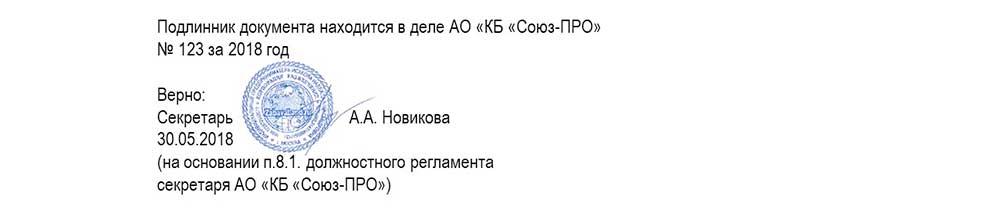 Заверительная надпись копии документа образец