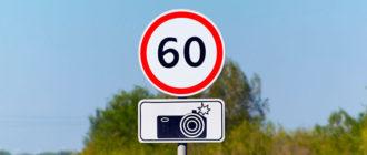 Способы обмануть камеры фото фиксации