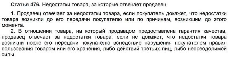 Статья 476 ГК РФ