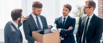 увольнение по инициативе работника без отработки