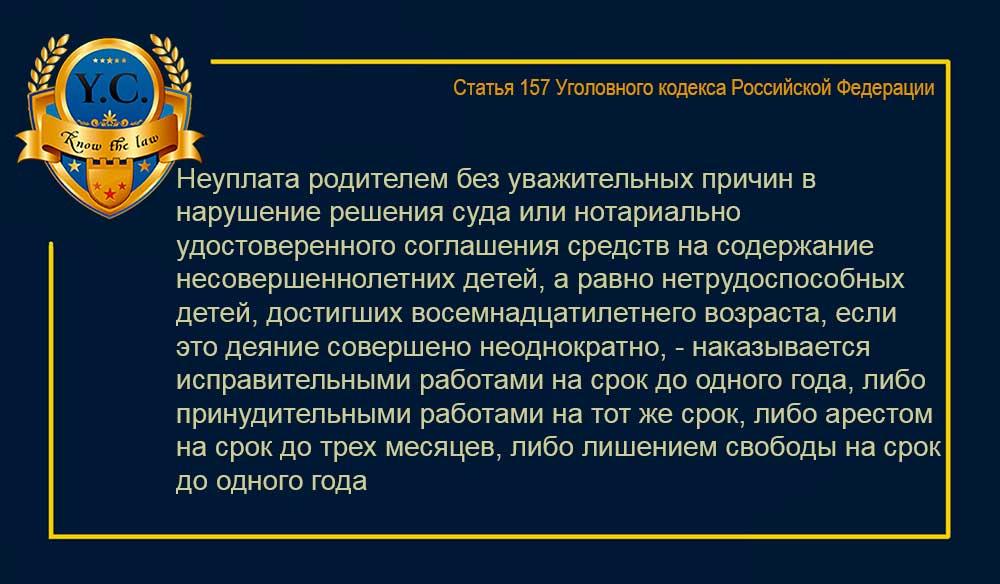 Уголовная ответственность за неуплату алиментов УК РФ