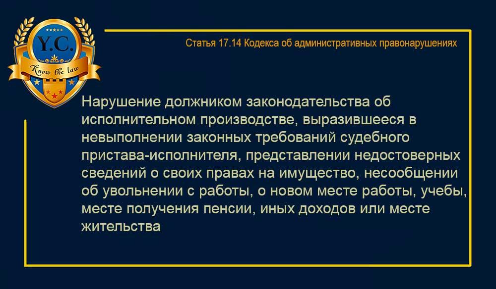 Статья 17.14 КоАП РФ