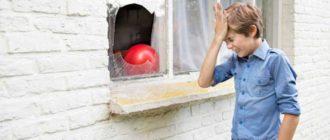 Ответственность за вред, причиненный несовершеннолетним