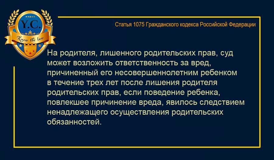 statja 1075 gk rf - Ответственность за вред, причиненный несовершеннолетним