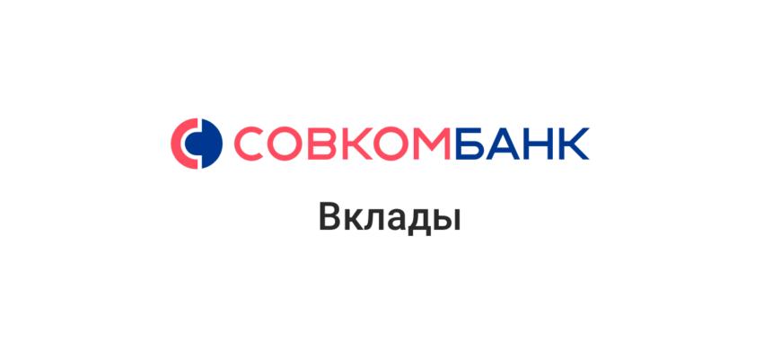 кредит Совкомбанк отзыв